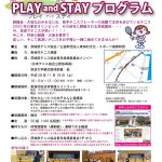 PLAY+STAY2016in東海最終校正20161005