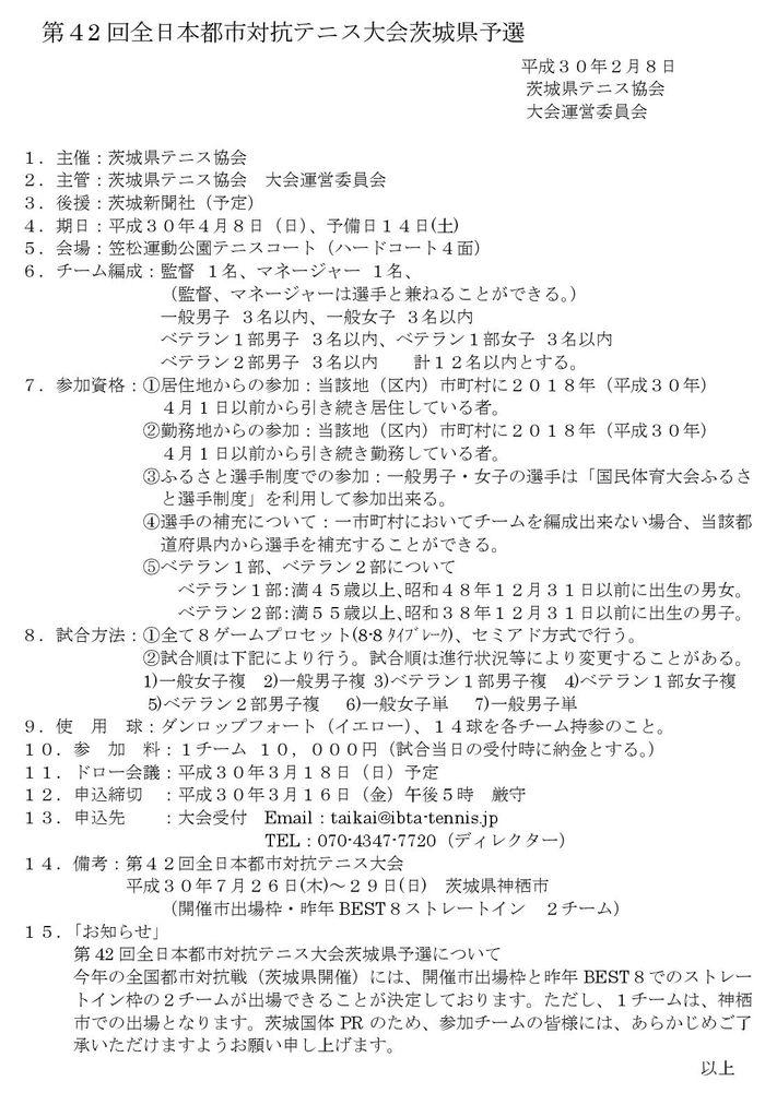 41th_Toshitaikou_Yosen_IP_rev2