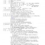 第69回茨城県ダブルス選手権大会要項