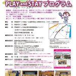 PLAY+STAY2016in東海最終校正20161005