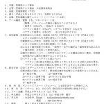 41th_Toshitaikou_Yosen_IP_rev1